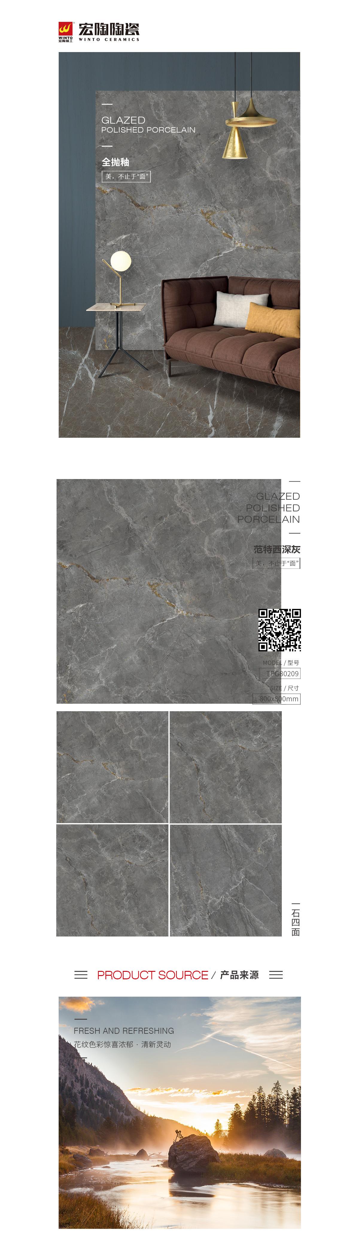TPG80209(范特西深灰)抛釉瓷砖